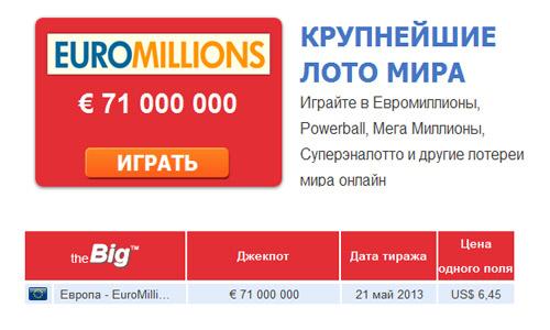 euromillions-21.05