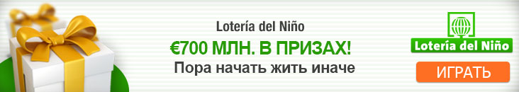 Лотерея Эль-Ниньо