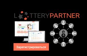 lottery partner